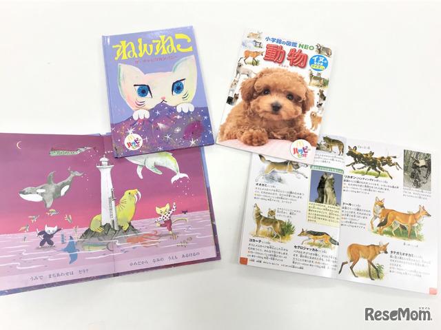 「ほんのハッピーセット」第2弾の絵本「ねんねこ」とミニ図鑑「動物 イヌのなかま」