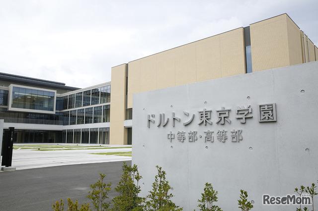 ドルトン東京学園の正門と校舎
