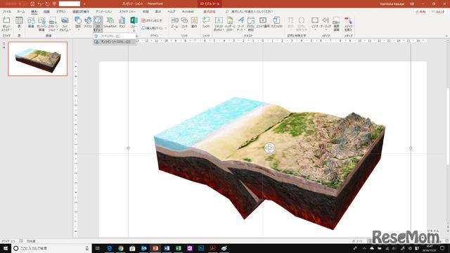 マイクロソフトが提供するフリー素材を活用した「地層」を説明する教材の例
