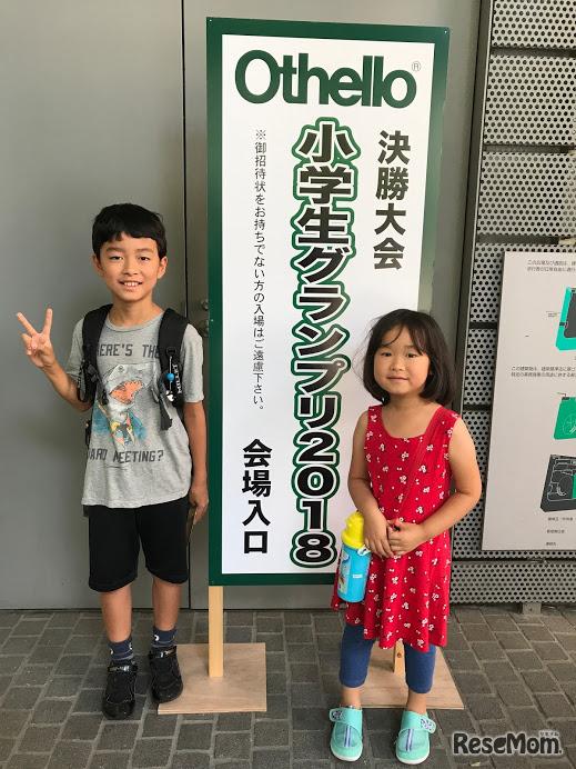 オセロ小学生グランプリ 決勝大会入口
