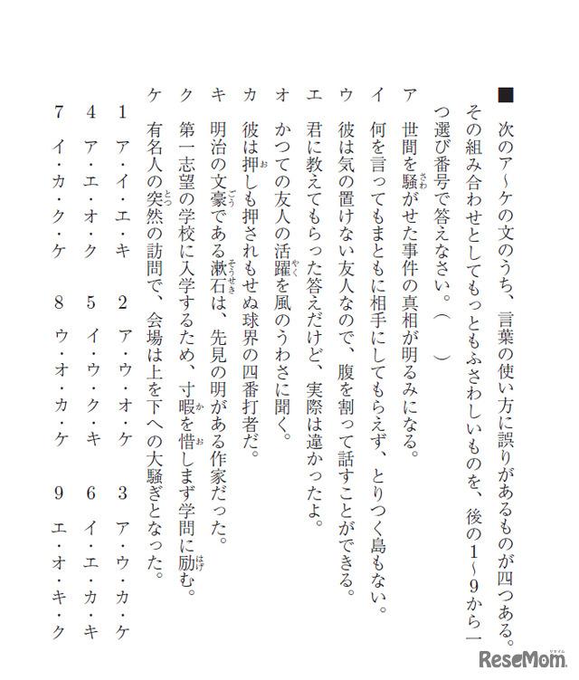 慶應義塾中等部<国語>