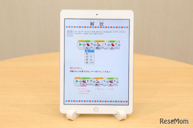 湘南ゼミナールのプログラミング講座「ロボ団」の教材。タブレットは持ち帰り復習や宿題に使う。クイズ形式の宿題では詳しい解説を確認できるので安心だ。