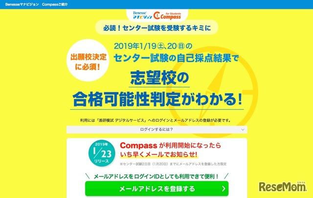 進 研 模試 デジタル サービス ログイン