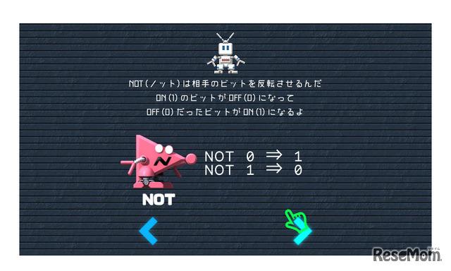 ゲームの中で、それぞれの演算パネルの使い方を教えてくれる