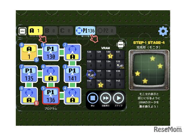 「トライビットポインタ」は、一筆書きのパズルゲームを通じて、コンピューターの頭脳であるCPUの命令動き方を学ぶことができる