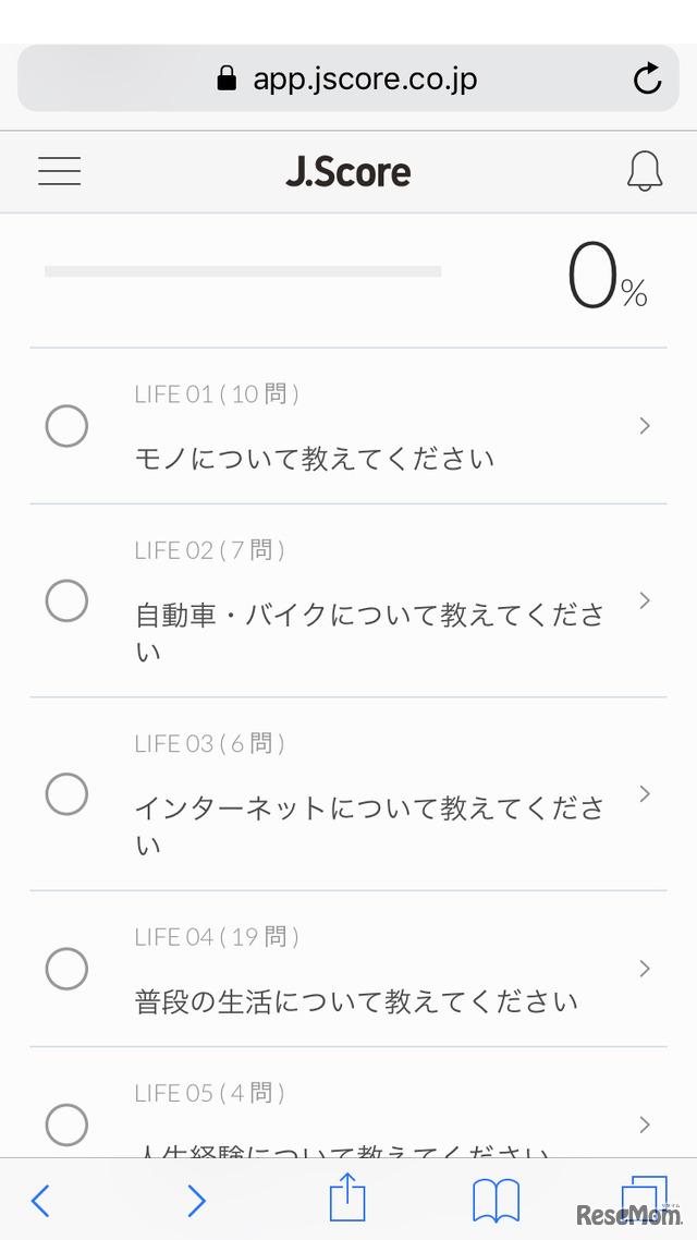 「生活」の設問画面