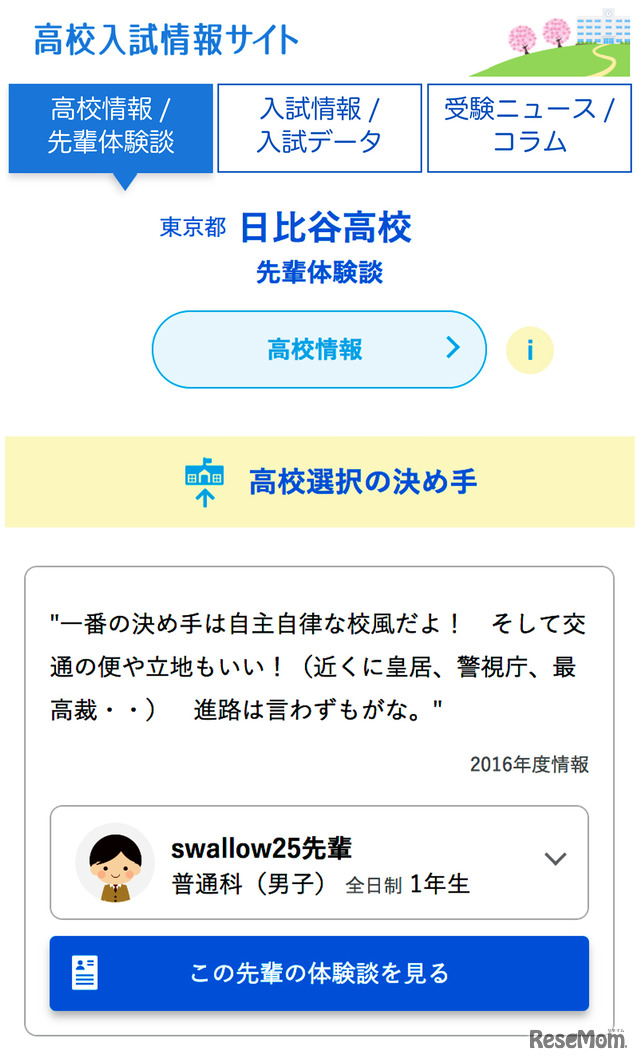 2018年8月にリニューアルした「高校入試情報サイト」