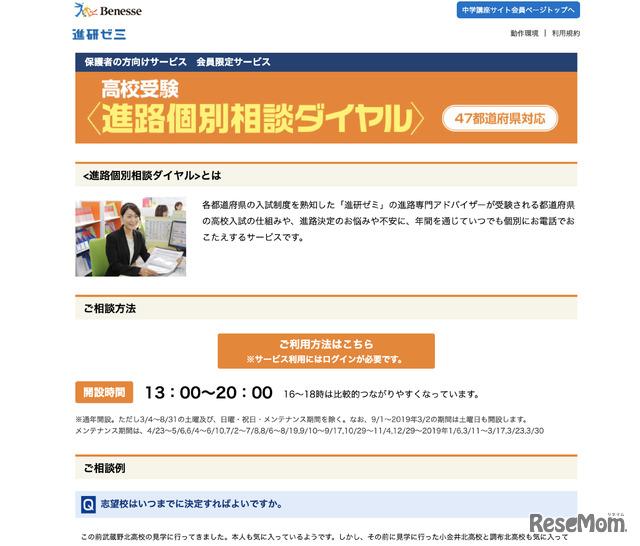 進研ゼミ中学講座「進路個別相談ダイヤル」紹介Webページ