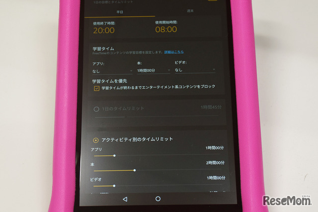「Amazon FreeTime Unlimited」みまもり設定画面