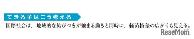 「中学入試 くらべてわかる できる子図鑑 社会 改訂版」(旺文社)