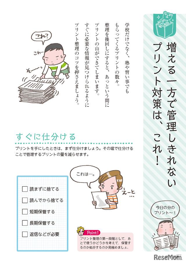親が知っておきたい大切なこと(1) 自分から片づけるようになる 整理整頓(旺文社)