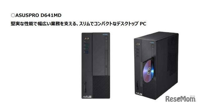 ASUSPRO D641MD