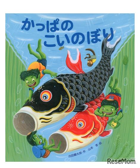 「かっぱのこいのぼり」作: 内田 麟太郎/絵: 山本 孝(岩崎書店)