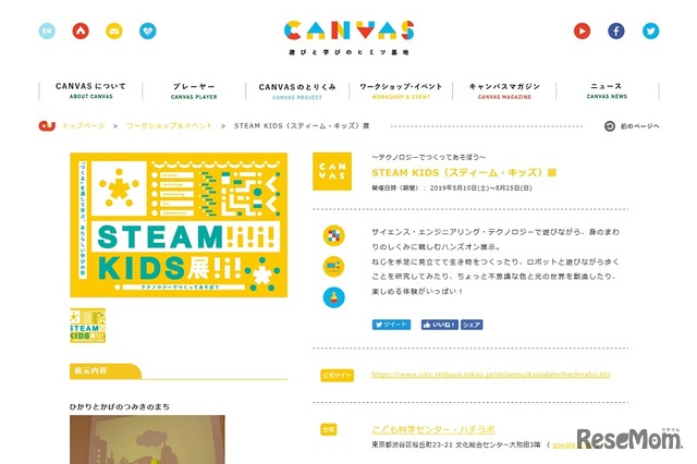 STEAM KIDS展