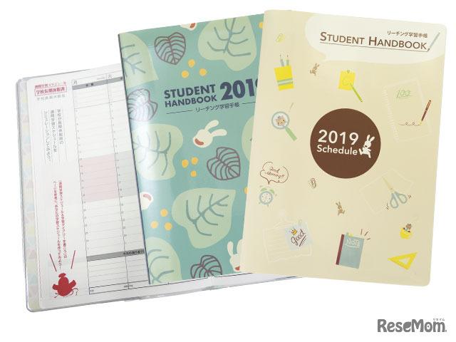 京進オリジナル「リーチング学習手帳」