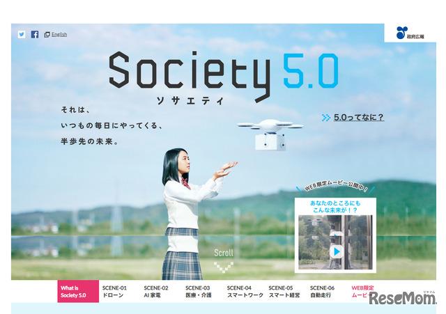 政府広報:Society5.0