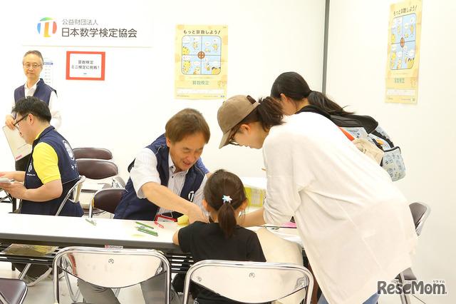 日本数学検定協会「ミニ算数検定に挑戦!」