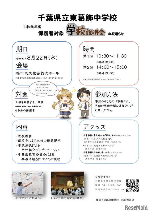 ホームページ 葛飾 中学校