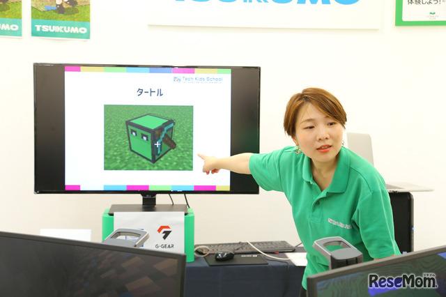 基本操作を説明するTech Kids Schoolの永野瑛子先生