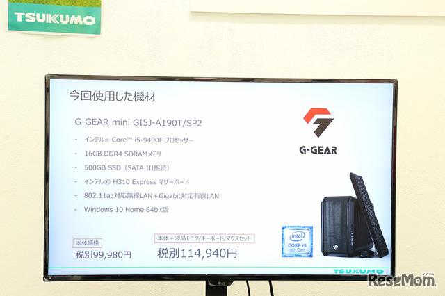 ワークショップで使われたパソコンの仕様。G-GEARは、イードの「ゲームPCアワード」のデスクトップPC部門において6年連続で最優秀賞を受賞している
