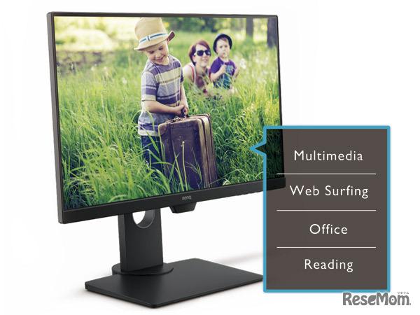 BenQ「23.8 インチ Full HD アイケアモニター GW2480T」は、使うシーンや目の疲労度に合わせて、4種類のモードに切り替えることができる