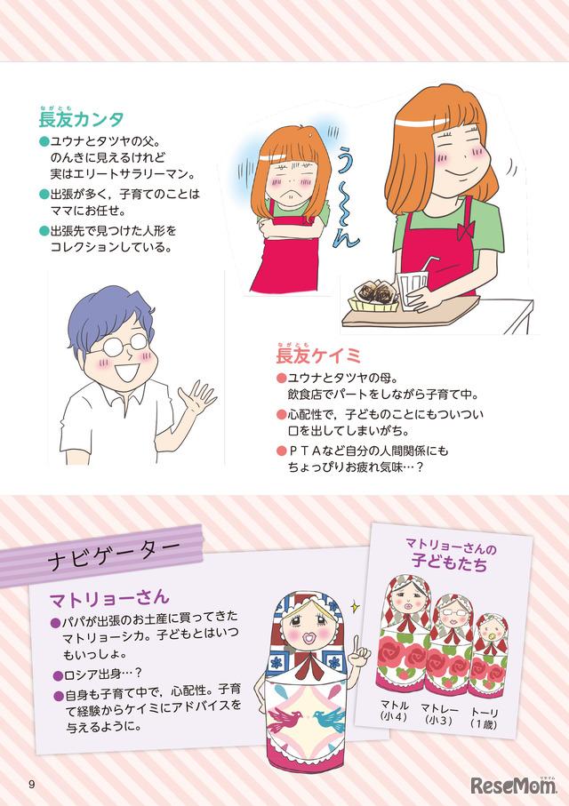 親が知っておきたい大切なこと(2)自分で解決できるようになる 友だち関係(旺文社)