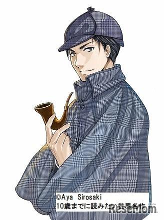 名探偵シャーロック・ホームズ