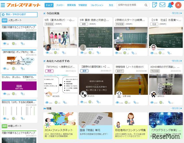 フォレスタネットのトップ画面。授業実践、学校経営などのカテゴリー別にコンテンツが紹介されている