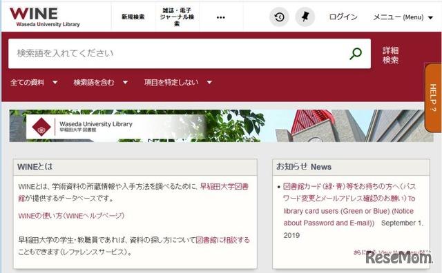 早稲田大学資料検索サービス(WINE)