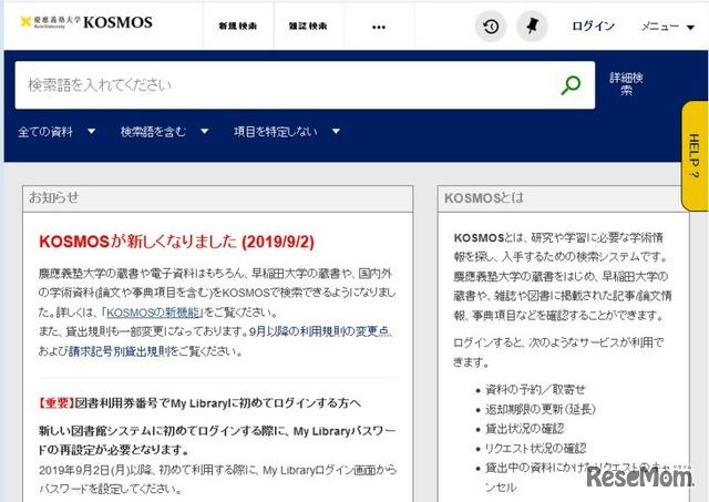慶應義塾大学資料検索サービス(KOSMOS)