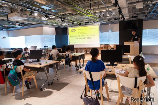 会場となったのはプログラミングスクール「Tech Kids School」渋谷校