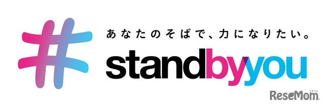 「stand by you」プロジェクト