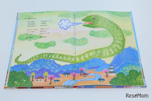 子どもの目線に立ってつくられた教材は、イラストもインパクトがあり引き付けられる