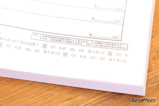 この過去問では解答用紙の右下に「A3用紙に159%拡大コピーすると、ほぼ実物大で使用できます。」と記されている