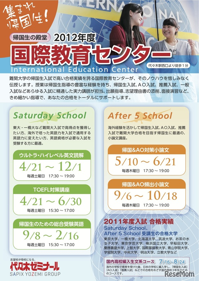 Saturday School・After 5 School