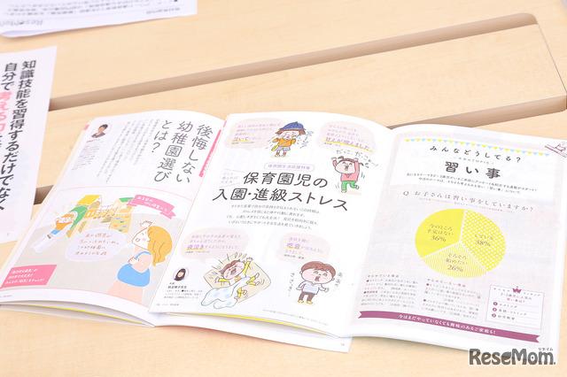 ぽけっとの「保護者向け冊子」ではお子さまの通園状況別に情報を提供