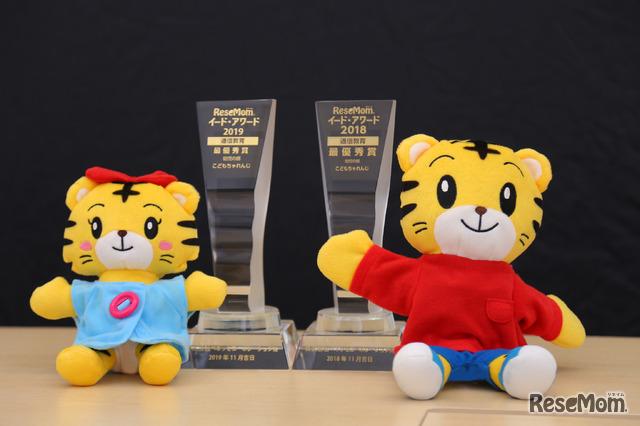 2年連続「最優秀賞」を受賞。しまじろうと、妹のはなちゃん