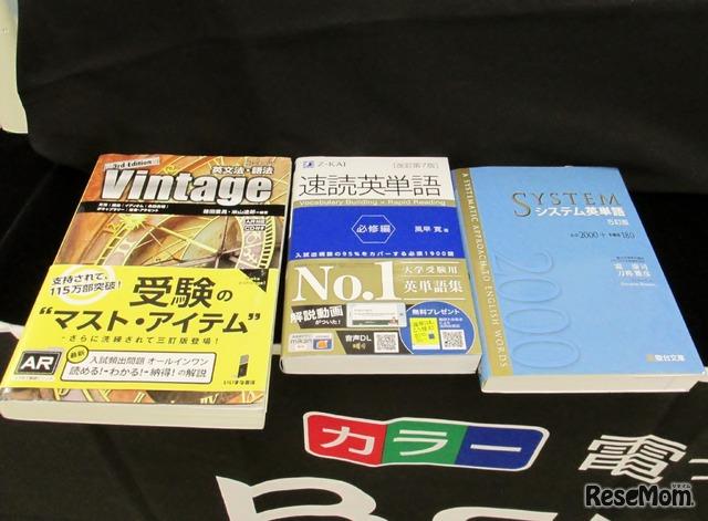 初収録の「英文法・語法Vintage」と「速読英単語」「システム英語』は最新版に