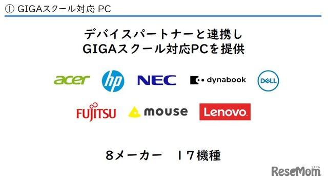 デバイスパートナーからは17機種が提供される