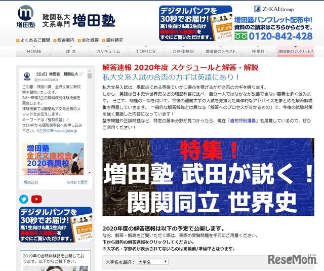 解答 速報 経済 慶應
