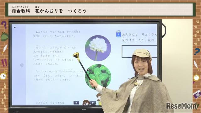 小学校1年生の「複合教科」解説映像の一例