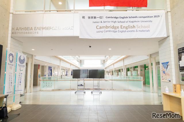 Cambridge English School Competition 2019 で工学院大学附属中学校・高等学校は世界1位を獲得