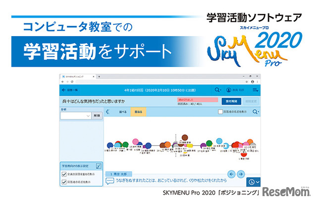 Skyの学習活動ソフトウェア・端末支援Webシステム、6月発売 1枚目の ...