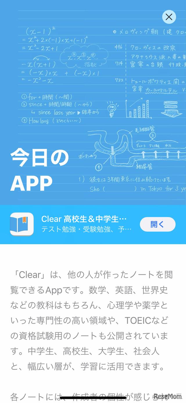 AppStore特集画像2