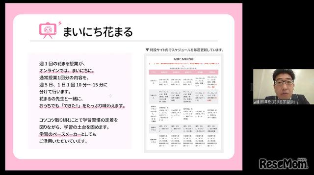 事業部長の相澤樹氏による「まいにち花まる」の説明