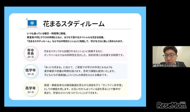 事業部長の相澤樹氏による「花まるスタディルーム」の説明