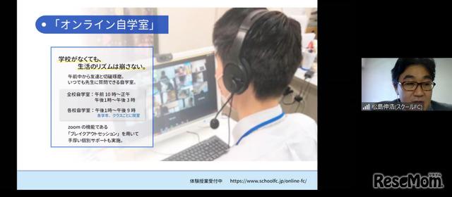スクールFC 代表 松島伸浩氏による「オンラインFC オンライン自学室」の説明