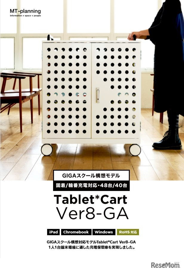 Tablet*Cart Ver8GA