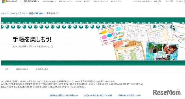 Office テンプレート:日記・手帳 特集 手帳を楽しもう!
