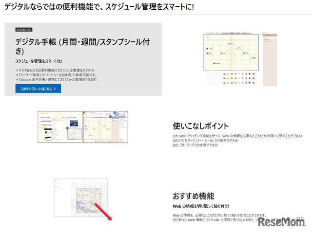 Office テンプレート:小川先生お勧めの使いこなしポイント